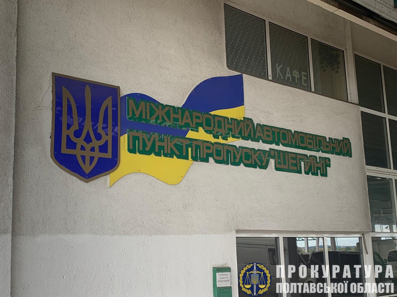 Прокуратурою Полтавщини ліквідовано канал контрабанди брендових товарів в Україну, фото-7